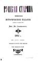 1892, Russkaya starina, Vol 75. №7-9.pdf