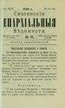 1910. Смоленские епархиальные ведомости. № 10.pdf