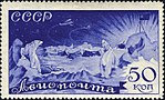 1935 CPA 495 Stamp of USSR Camp Chelyuskin.jpg