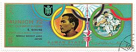 1972 stamp of Ajman Shinobu Sekine.jpg