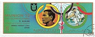 Shinobu Sekine - Sekine on a stamp of Ajman