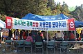 2004년 10월 22일 충청남도 천안시 중앙소방학교 제17회 전국 소방기술 경연대회 DSC 0189.JPG