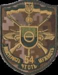 54 ОМПБр(п).png