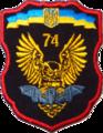 74 ОРБ.png