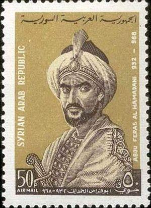 Abu Firas al-Hamdani - 1963 Syrian postage stamp with a modern representation of Abu Firas