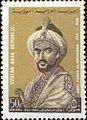 Abou Feras al-Hamdani (Syrian Post, 1963).jpg