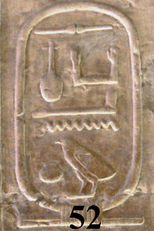 The cartouche of Neferkamin Anu on the Abydos King List reading Sneferka Anu.
