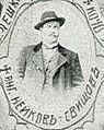 Angel Neykov Svishtov IMARO.JPG