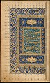 Anthology of Persian Poetry MET DT219145.jpg