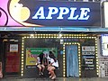 Apple gogo bar, Walking Street, Balibago, Angeles City (28260175197).jpg