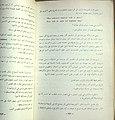 Arabic features of Shakespeare.jpg