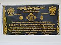 Ashtalaxmi temple plate.jpg