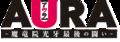 Aura Maryūin Kōga Saigo no Tatakai logo.png