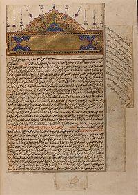 https://upload.wikimedia.org/wikipedia/commons/thumb/2/23/Avicenna_canon_1597.jpg/200px-Avicenna_canon_1597.jpg
