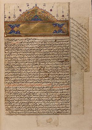 Avicenna - The first page of a manuscript of Avicenna's Canon, dated 1596/7 (Yale, Medical Historical Library, Cushing Arabic ms. 5)