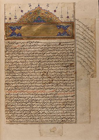 The first page of a manuscript of Avicenna's Canon, dated 1596/7 (Yale, Medical Historical Library, Cushing Arabic ms. 5) Avicenna canon 1597.jpg