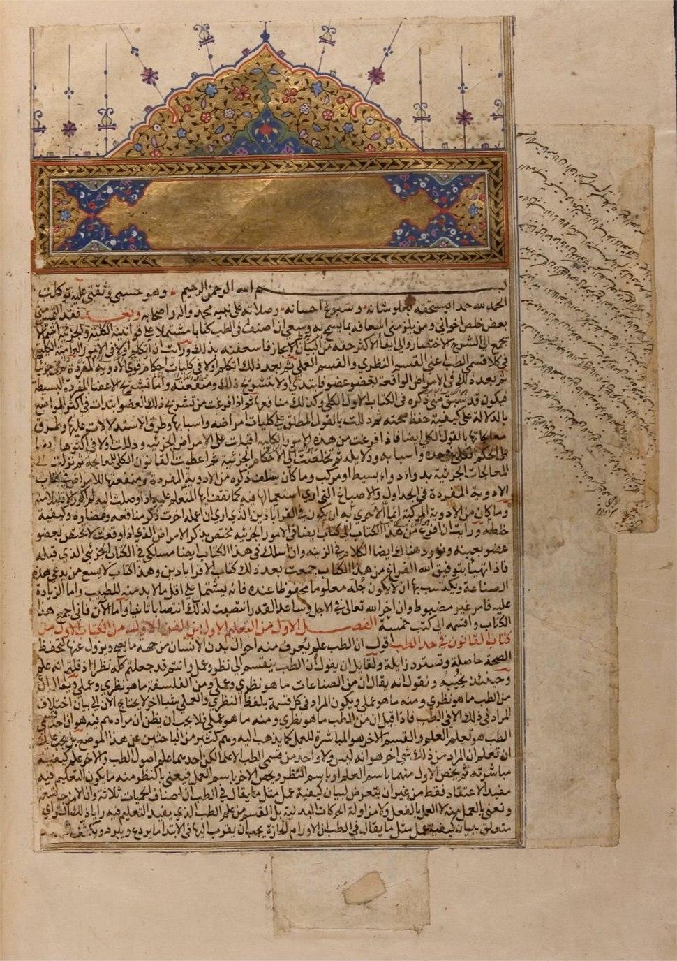 Avicenna canon 1597