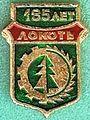 Badge Локоть.jpg