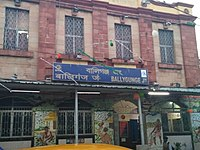 Ballygunge Junction railway station.jpg