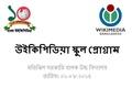 Bangla Wikipedia School Program Slides.pdf