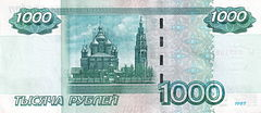 Banknote 1000 rubles 2004 back.jpg