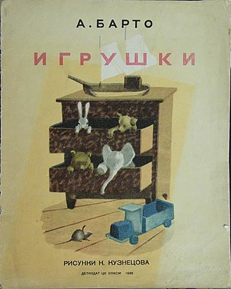 Agniya Barto - Book cover of Toys, 1936.
