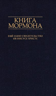 Book of Mormon - Russian.jpg
