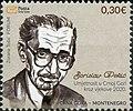 Borislav Pekić 2020 stamp of Montenegro.jpg
