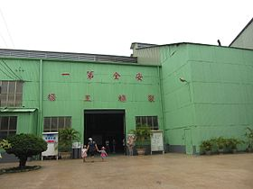 Building of Xihu Sugar Refinery in Changhua, Taiwan.JPG