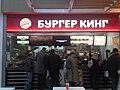 Burger King restaurant Moscow Metropolis.jpg