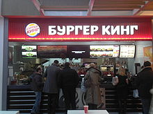 the first Russian Burger King