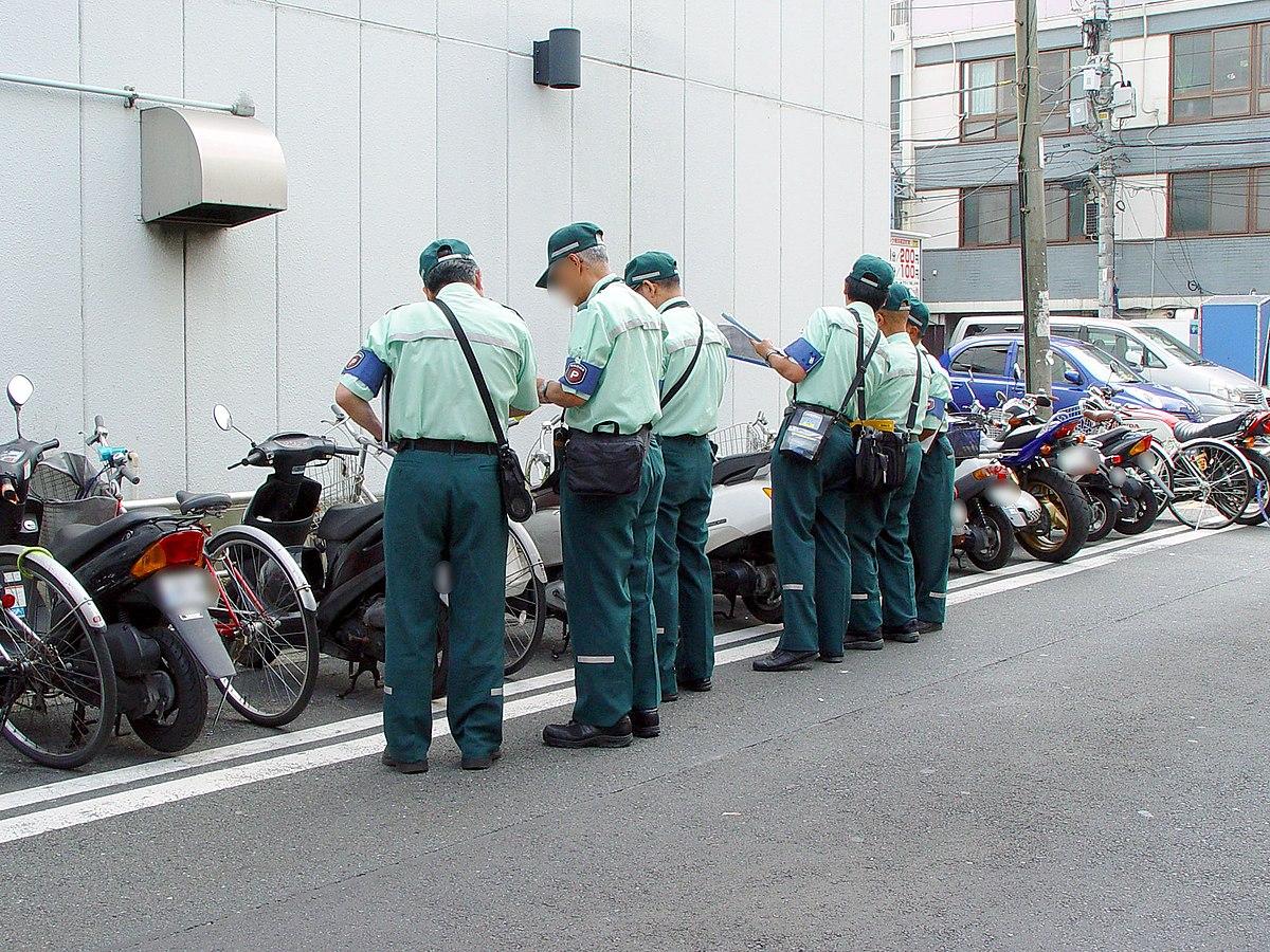 監視 員 資格 駐車