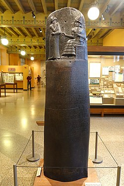Code of Hammurabi - Oriental Institute Museum, University of Chicago - DSC07279.JPG