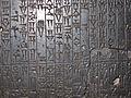 Code of Hammurabi 51.jpg
