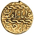 Coin of Yaqub bin Uzun Hasan, reverse.jpg