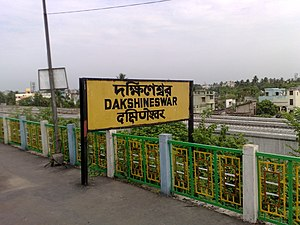 Dakshineswar - Dakshineshwar Station