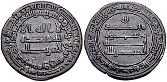 Abbasid Samarra - Dirham of al-Muntasir minted in Surra Man Ra'a (Samarra) in 861-862