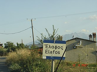 Elafos, Pieria - Entrance to the village with Mt. Olympus in the background