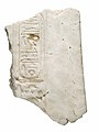Element with cartouche of Akhenaten and of Aten on opposite sides MET 21.9.607 view 1.jpg