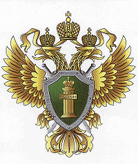 Emblem of the Office of the Prosecutor General of Russia.jpg