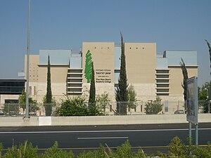 Max Stern Academic College of Emek Yezreel - Image: Emeq izreel academic college