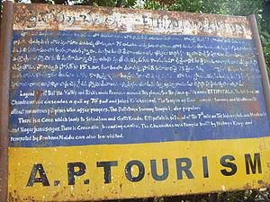 Ethipothala Falls - Image: Ethipothala AP Tourism