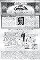 Falastin newspaper front page 2 November 1932 on the anniversary of the Balfour Declaration.jpg