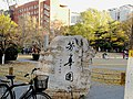 Fanghua Park.jpg