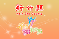 Flag of Hsinchu County (2010-2019).png