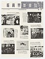 Free World Pictorial 19590519.jpg