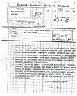 Fernschreiben vom 29. August 1941 mit Zahlenangaben zum Massaker