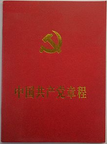 Front cover of Constitution of the Communist Party of China 2007 (cropped).jpg