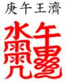 Gengwu wangji.png