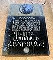 Gevorg Hayryan's plaque.JPG